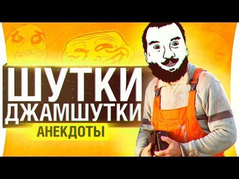 ШУТКИ-ДЖАМШУТКИ - Лучшие анекдоты СТРИМОВ