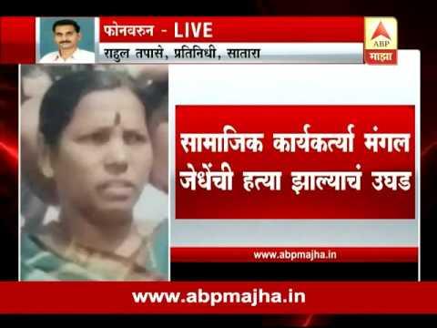Satara : Dr arrested in mangala jedhe murder case