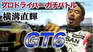 Ch11:【GT6】プロドライバーが鈴鹿でガチバトルRd2〜横溝直輝選手ゲーム実況編〜