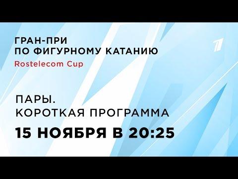 Пары. Короткая программа.Rostelecom Cup. Гран-при по фигурному катанию 2019/20