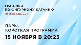 Rostelecom Cup Пары Короткая программа