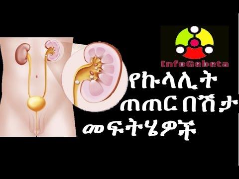 Remedies to dissolve Kidney Stones