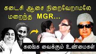 MGR, Sivaji வாழ்வில் நடந்த மறக்க முடியாத நிகழ்வுகள்   KP