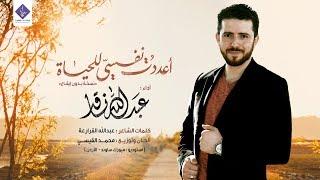 أعددت نفسي للحياة ( مؤثرات ) - عبدالله ناقد | Official Audio
