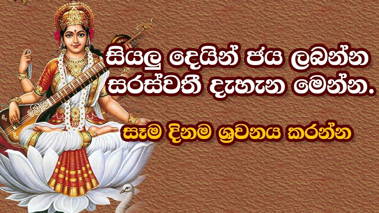 Download සියලු දෙයින් ජය ගන්න සරස්වති දැහැන අසන්න   Saraswathi stotram   Hela gurukam