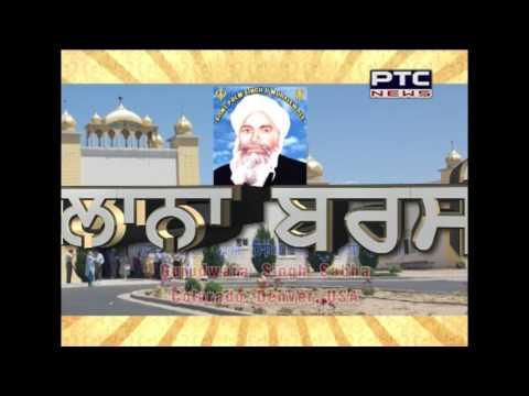 Barsi Samagam   Sant Baba Prem Singh Ji Murale Wale   Gurdwara Singh Sabha Colorado Denver USA