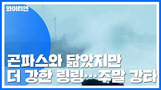 [날씨] 6명 사망, '곤파스'와 닮은 꼴...더 센 태풍 '링링' / YTN