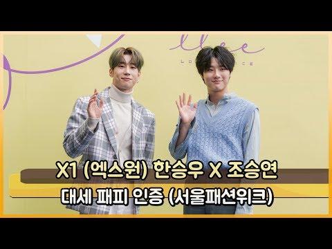 X1(엑스원) 한승우X조승연 대세 패피 인증 (서울패션위크) [WD영상]