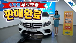 [아차] 차량 컨디션수입중고차추천 ! 벤츠 E350 d…