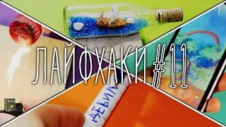 💡7 ЛАЙФХАКОВ #11 [16+] (кораблик в бутылке, секретное послание, рецепт фондю и д. ф.)