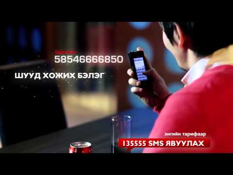 Coca-Cola Euro 2012 TV Commercial Mongolia