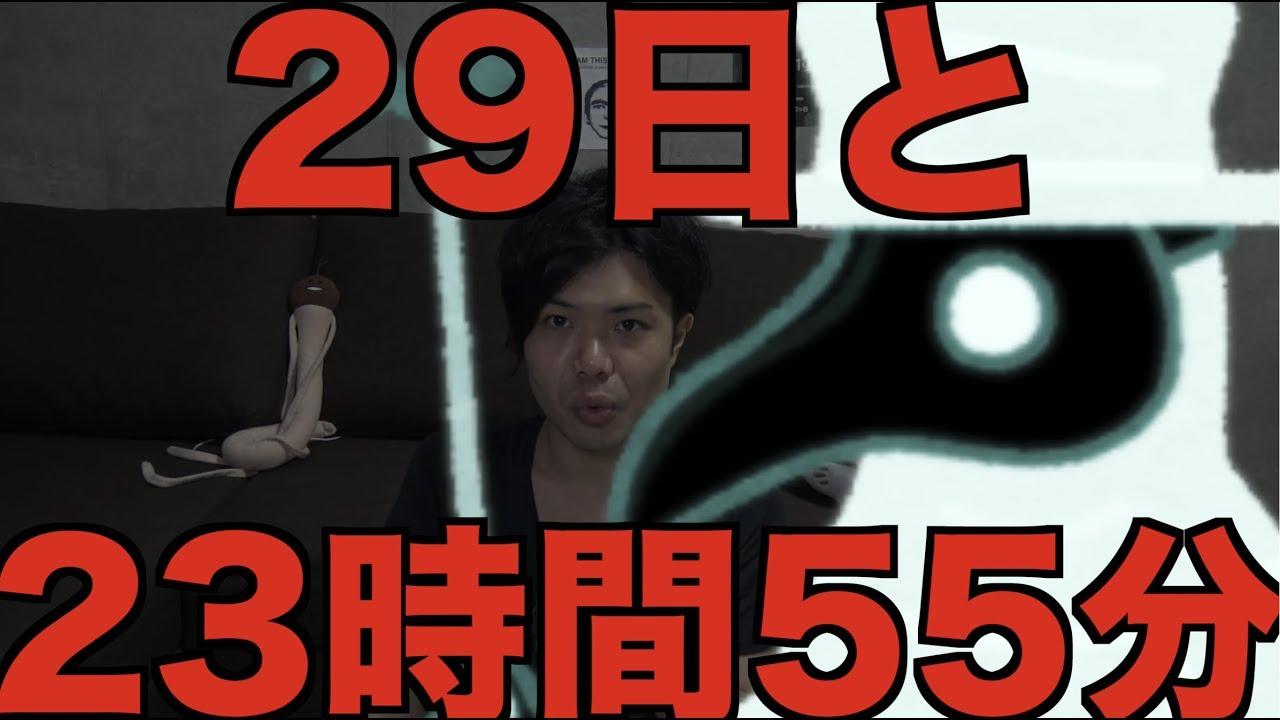 日 懲役 30