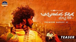 Bucchinaidu Kandriga Teaser | Drishika Chander| Munna |Ravi Varma| Poluru Krishna | An aha Exclusive