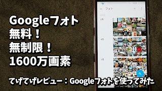 Googleフォト使ってみた。無料!無制限!こりゃ最高だ!