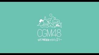 งานแถลงข่าว CGM48 WE NEED YOU เจ้า [10/07/2019]