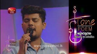 sansara-sihine-tone-poem-with-sanuka-wickramasinghe