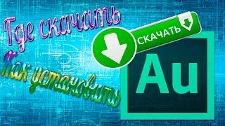 Adobe Audition CS6 Де скачати і як встановити .
