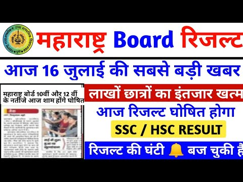 Hsc Result 2020 Hsc Board Result Date 2020 12th Result 2020 Maharashtra Hsc Result Date Youtube