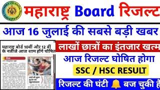 HSC Result 2020   HSC board result date 2020   12th result 2020 maharashtra   HSC result date