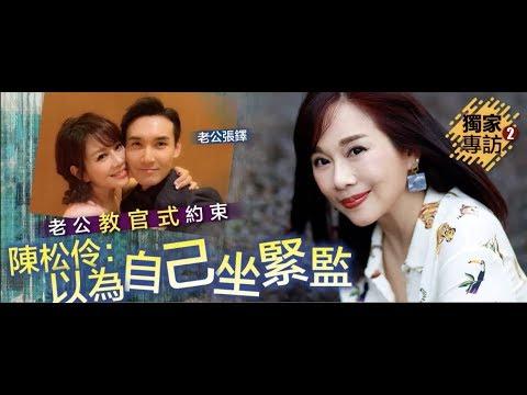 【大粵網•香港】陳松伶老公係教官?