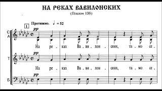 А  А  Архангельский На реках Вавилонских