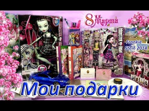 МОИ ПОДАРКИ НА 8 МАРТА ✿ Куклы Монстер Хай ✿ My gifts for March 8 ✿ Monster High dolls