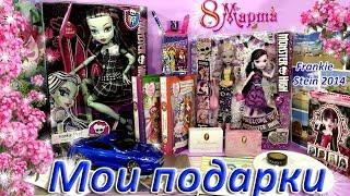 МОИ ПОДАРКИ НА 8 МАРТА  Куклы Монстер Хай  My gifts for March 8  Monster High dolls