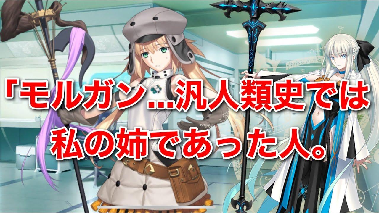 アルトリア・キャスターモルガン マイルーム会話 【Fate/Grand Order】