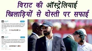 Virat Kohli clarifies on Australian players no more friends comment  | वनइंडिया हिन्दी