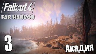 Прохождение Fallout 4 FAR HARBOR 3 Акадия