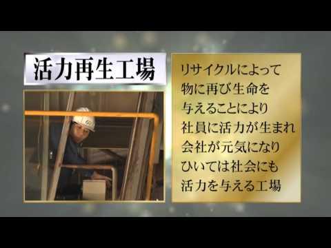 アルメック株式会社紹介ビデオ(ロングバージョン)