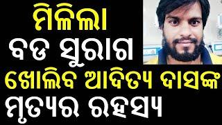 Odisha News || Odia News || Odia Samachar || Odisha || Bhubaneswar || Aditya dash news ||