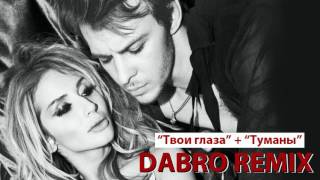 Dabro Remix Твои глаза Туманы Макс Барских Loboda