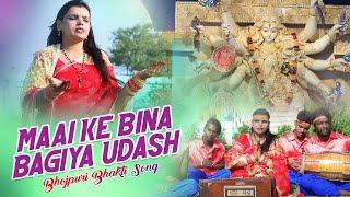 New Bhojpuri Bhakti Song - Maai Ke Bina Bagiya Udash | Singer - Roshni Raj