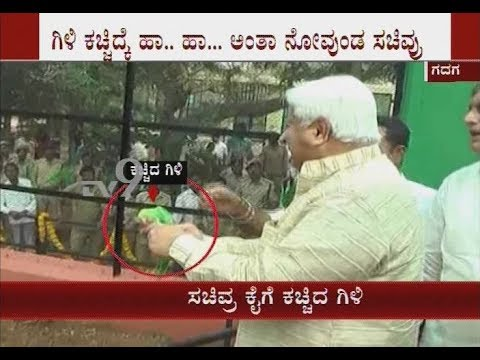 Minister HK Patil Was Pecked By Parrot During Inauguration of Zoo at Gadag