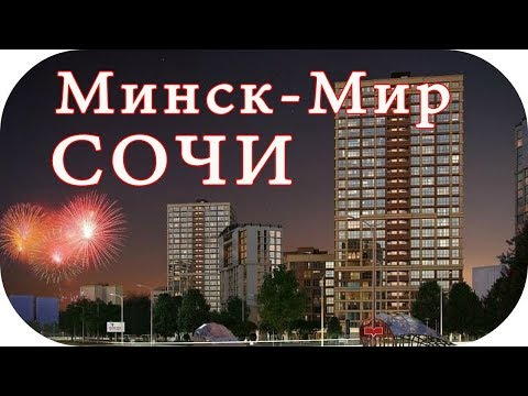 Минск Мир планировки квартир жилой дом Сочи