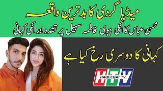 Clarification of Fatema Sohail Wife of Actor Mohsin Abbas Haider