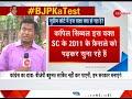 Karnataka Floor Test: Supreme Court hearing on KG Bopaiah's appointment begins
