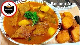 ବେସନ ଆଳୁ ତରକାରୀ | Odia Besana Aloo Tarkari Recipe | Pakudi Tarkari | Handishala