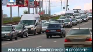 Ремонт на проспекті Набережночелнінскій