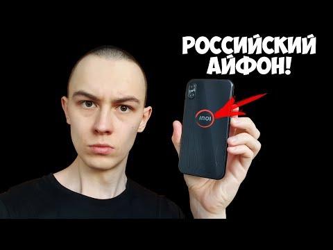 INOI 5X LITE - РОССИЙСКИЙ IPHONE ЗА 5990 РУБЛЕЙ!