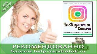 Обзор и отзыв о SocialHammer - сервис для продвижения Вконтакте и Инстаграм