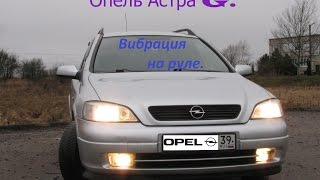 Опель Астра G. Вибрация на руле