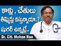 Diabetic Neuropathy   Numbness   Diabetes Legs Problems   Diabetes Symptoms Telugu   Doctors Tv