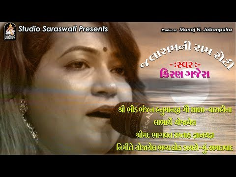 KIRAN GAJERA | Ahmedabad Live 2018 | Full HD VIDEO Produce By STUDIO SARASWATI JUNAGADH