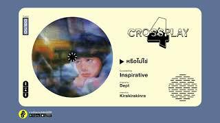 หรือไม่ใช่ - INSPIRATIVE | Fungjai Crossplay 4