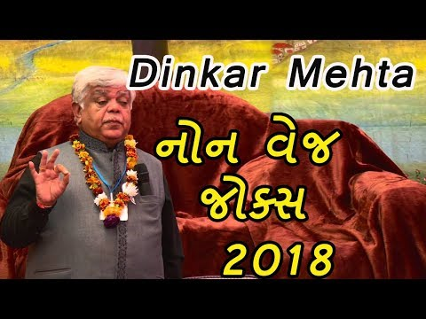 Dinkar Mahta || Non Veg Jokes || Gujarati Comedy ||  2018