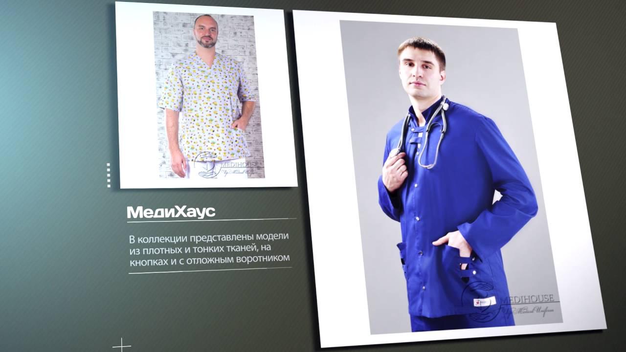 Недорогая модная медицинская одежда и униформа от доктор стиль. Заказать и купить медицинскую одежду в интернет-магазине: все размеры и цвета на сайте. Мед. Одежда оптом и в розницу.