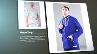 видео магазин модной Медицинской одежды