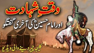 Last Words Of Hazrat Imam Husain RZ In Karbala Urdu/Hindi Rohail Voice